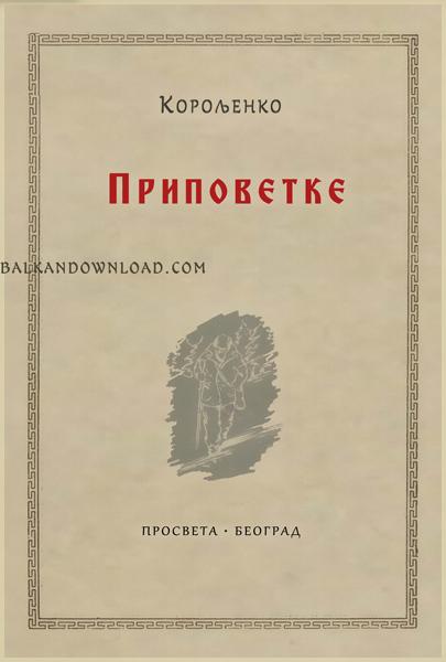 DS-small-Vladimir-G-Koroljenko-Pripovetk