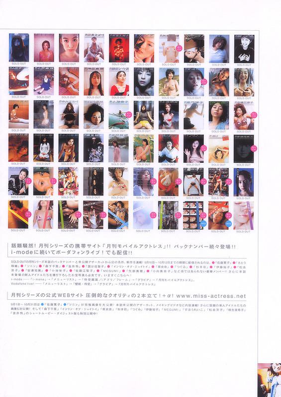 月刊 三浦理恵子 写真集 079