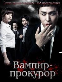 Вампир-прокурор | Vampire Prosecutor | Vampire Geumsa (2 сезон)
