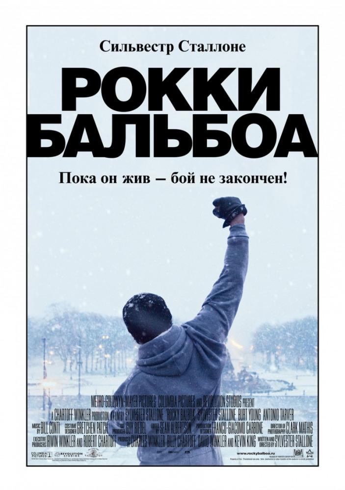 Смотреть Рокки Бальбоа / Rocky Balboa Онлайн бесплатно - Рокки отошел от дел, занявшись ресторанным бизнесом и все еще тяжело переживает смерть...