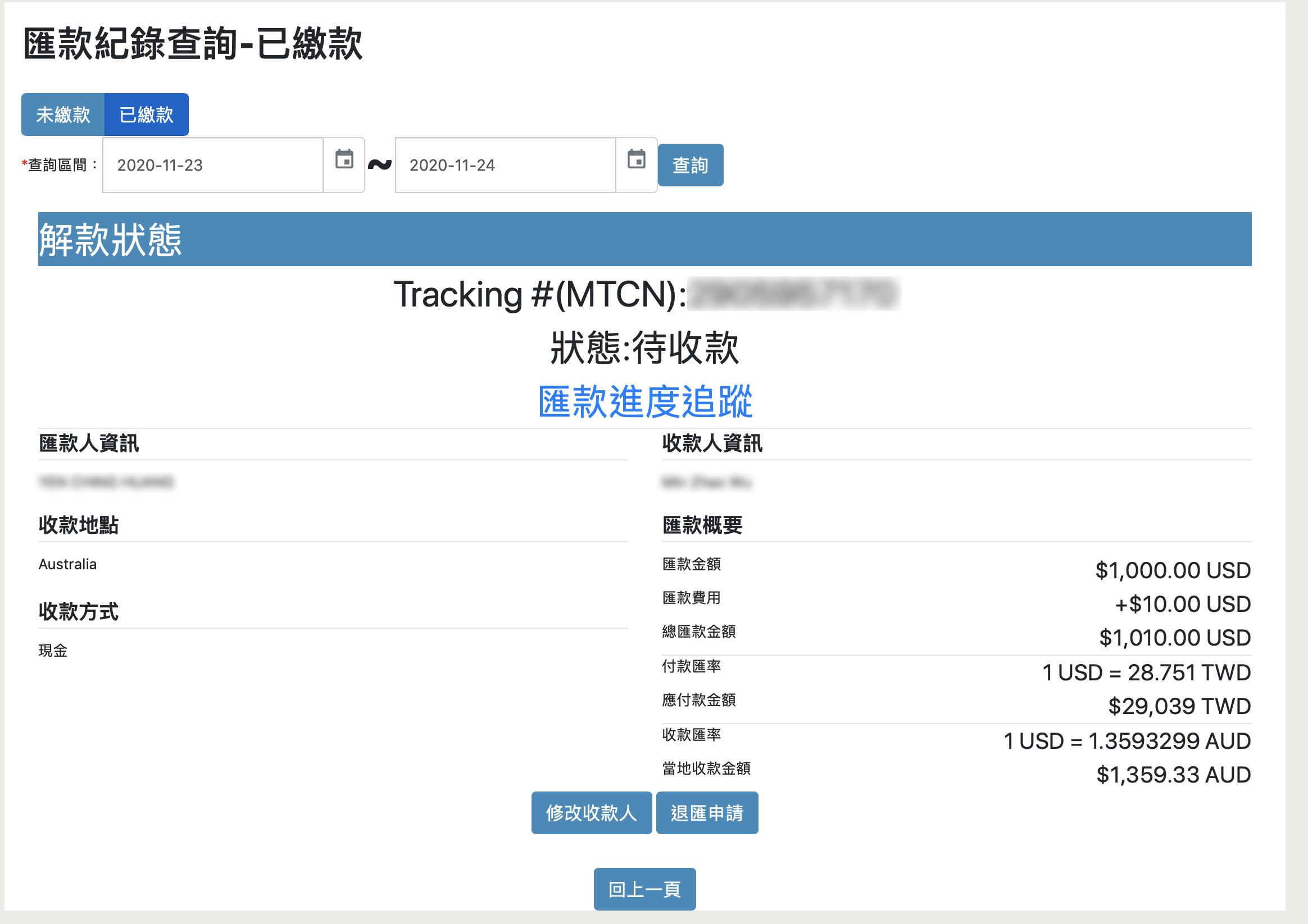西聯匯款京速PAY 匯款進度追蹤