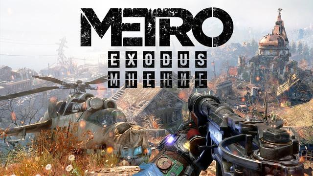 Metro Exodus - Первые секреты и пасхалки