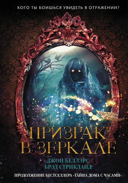 Джон Беллэрс, Брэд Стрикланд «Призрак в зеркале»