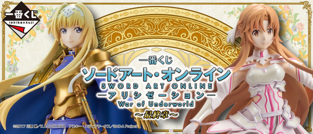Topics tagged under 新聞情報 on 紀由屋分享坊 Alicization-War-of-Underworld