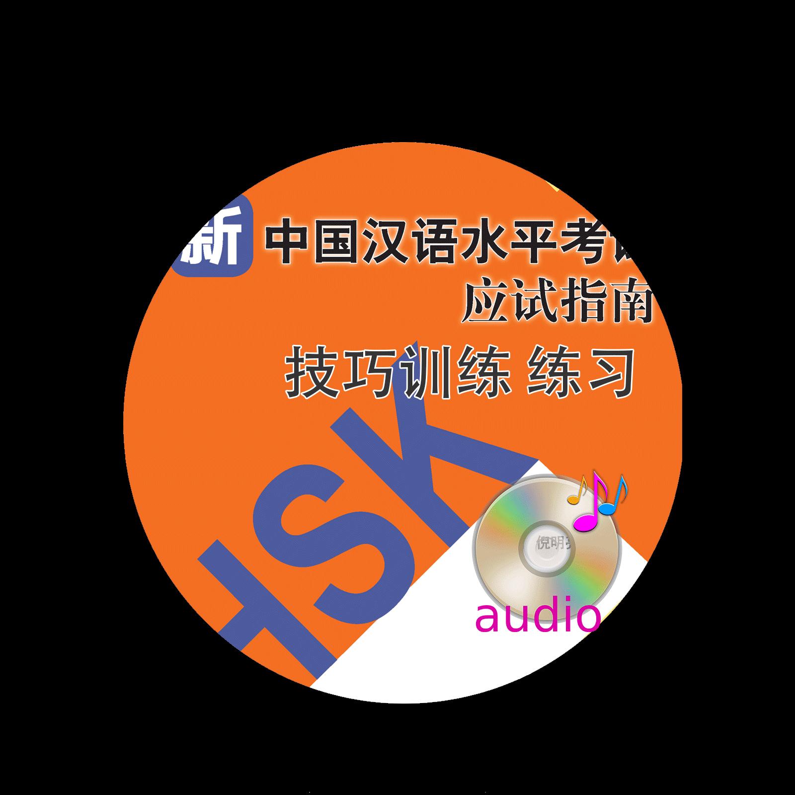 Xin Zhongguo Hsk Yingshi Zhinan 5Ji Jiqiao Xunlian Lianxi Audio