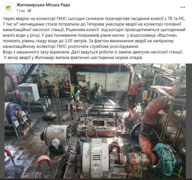 image - У Житомирі через аварію на насосній станції до річки Тетерів потрапили неочищені стоки: воду щогодини перевірятимуть