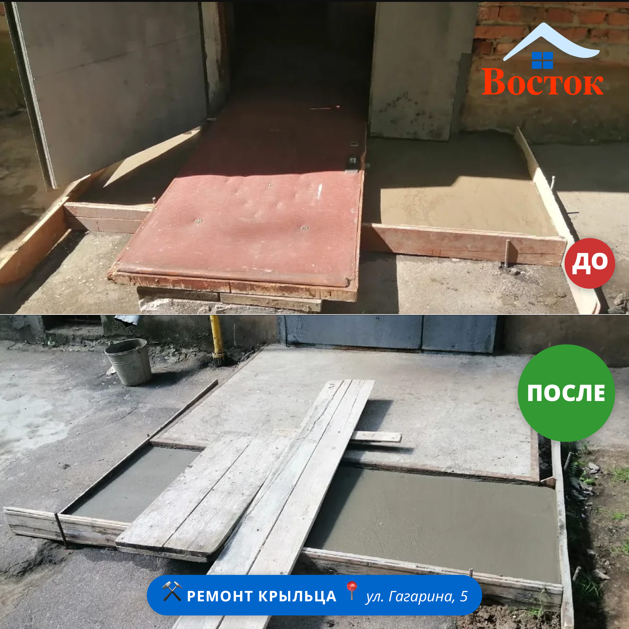 Отремонтировали крыльцо на Гагарина, 5