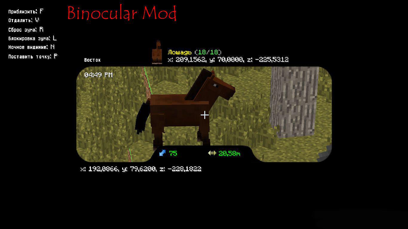 Binocular Mod для Minecraft 1.12.2 (EN/RU)