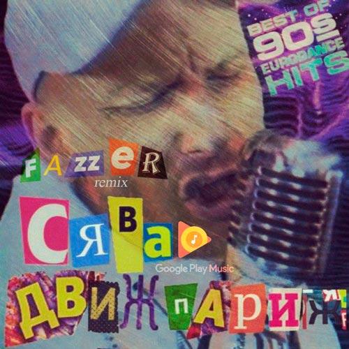 Сява - Движ Париж (DJ Fazzer Remix) [2020]