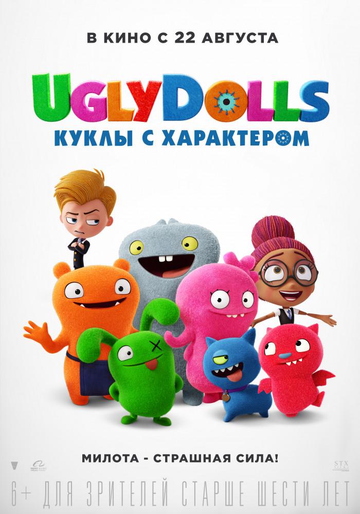 Смотреть UglyDolls. Куклы с характером / UglyDolls Онлайн бесплатно - Добро пожаловать в Агливилль! В этом удивительном месте всё необычное считается...