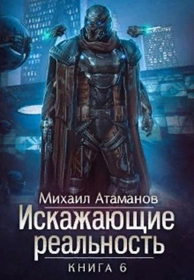 Искажающие реальность 6. Михаил Атаманов