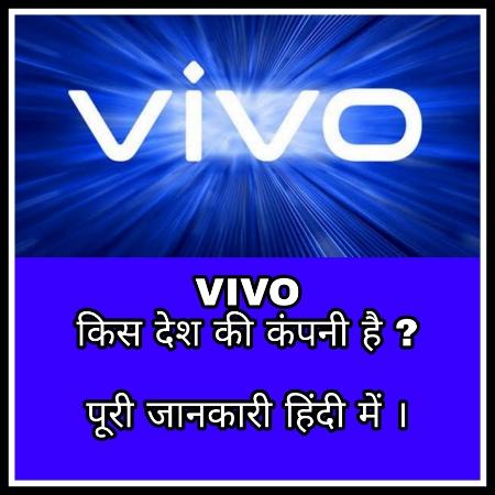 VIVO कहाँ की कंपनी हैं ? - VIVO कौन से देश की कंपनी है?