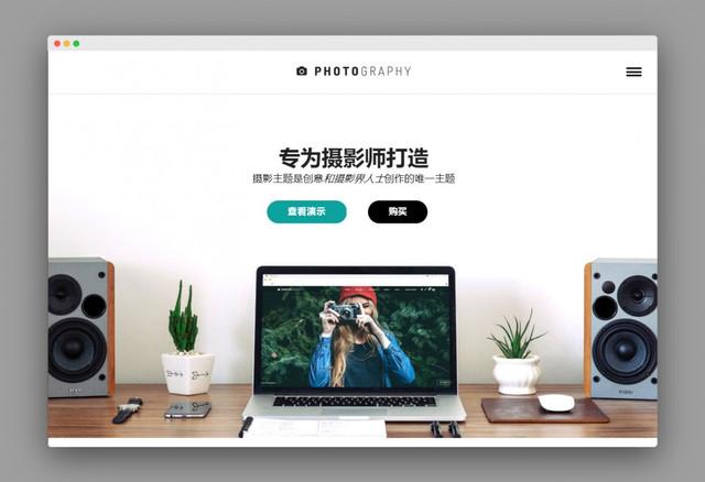 WordPress主题Photography v6.4.1主题智能响应式网站拍摄相册图片网站