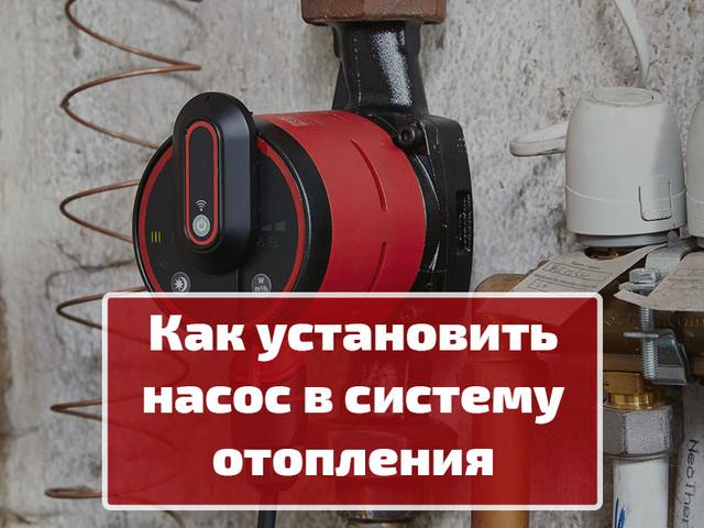 Установка насоса в систему отопления