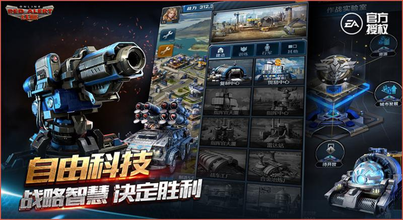 Red Alert Online (by Tencent)