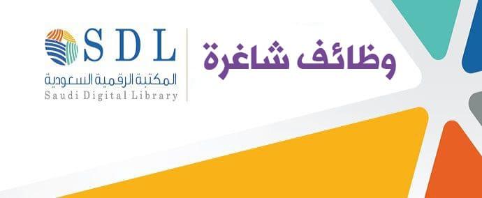 وظائف شاغرة - وظائف المكتبة الرقمية السعودية