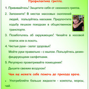 lictovka-utrem-nos-grippy-1