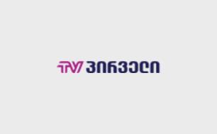 პირველი TV