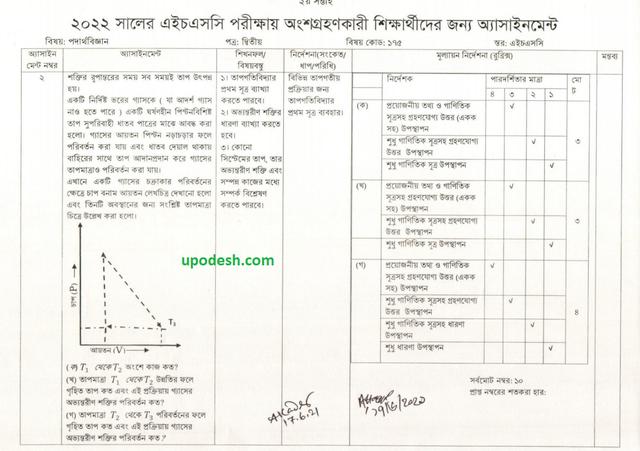 HSC-Physics-2nd-Paper
