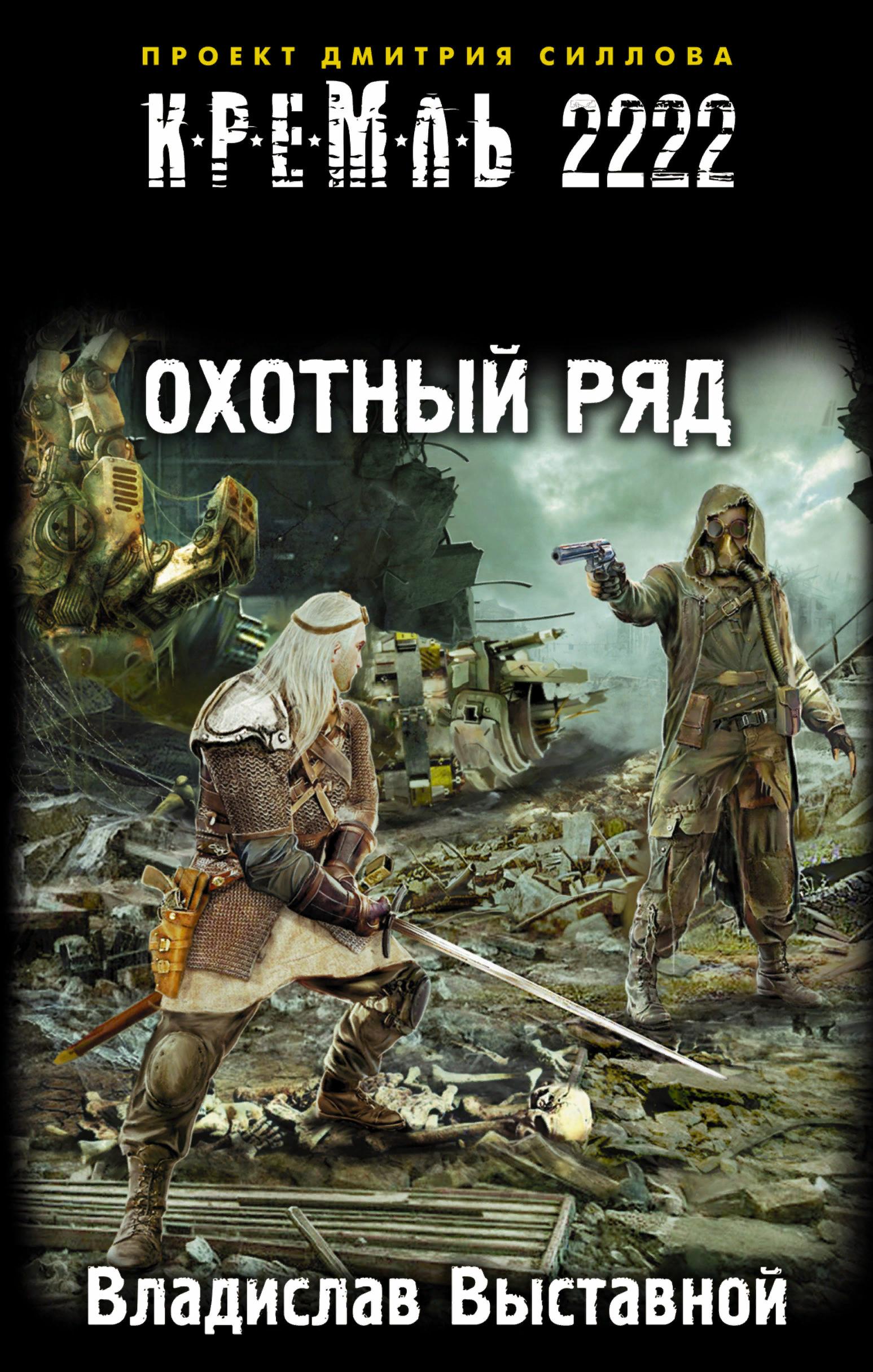 Владислав Выставной «Кремль 2222. Охотный ряд»