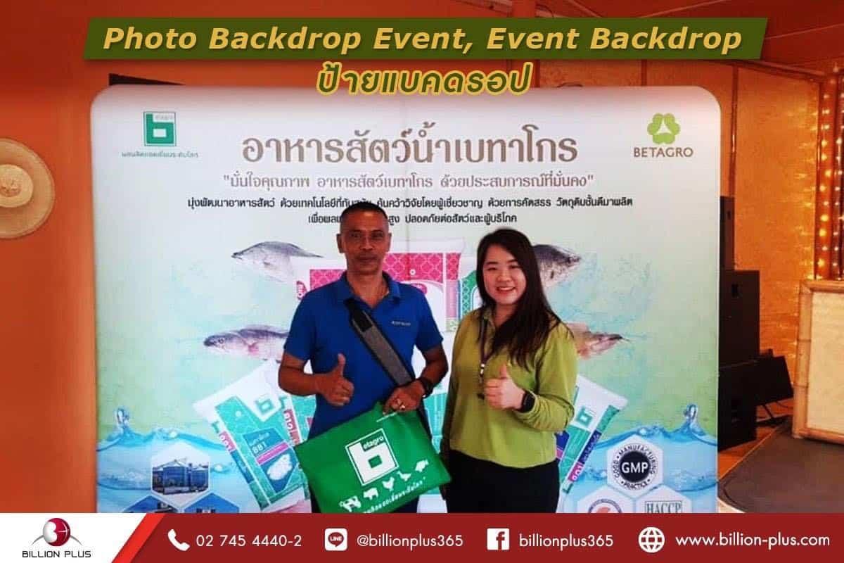 Photo Backdrop Event, Event Backdrop, ป้ายแบคดรอป, Fabric Backdrop, Backdropผ้า