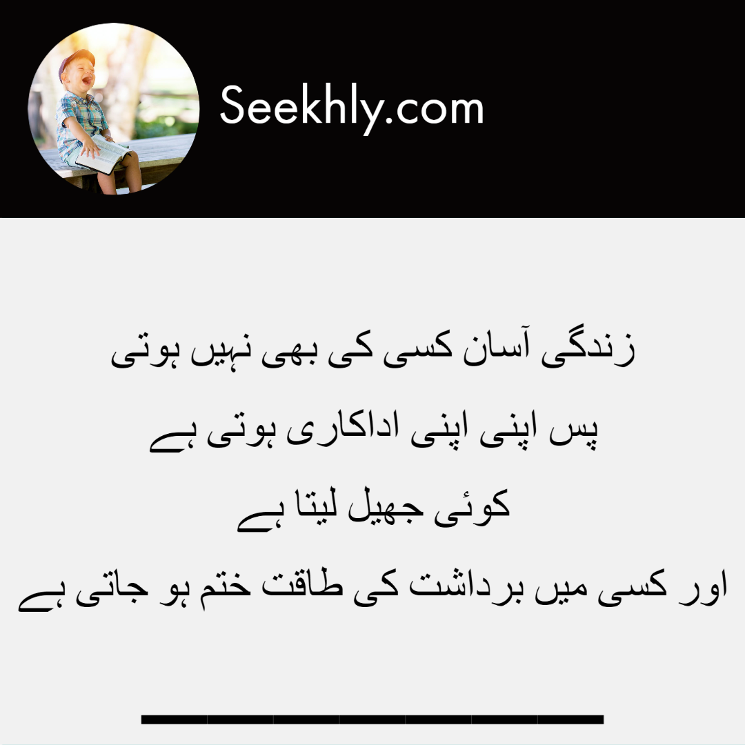 quotes-of-life-in-urdu-22-4