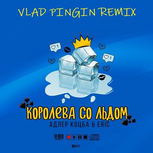 Адлер Коцба feat. Erik Akhim - Королева со льдом (Vlad Pingin Remix) [2020]