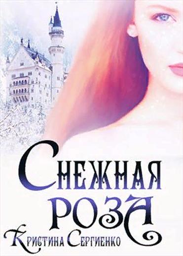 Снежная роза. Кристина Сергиенко