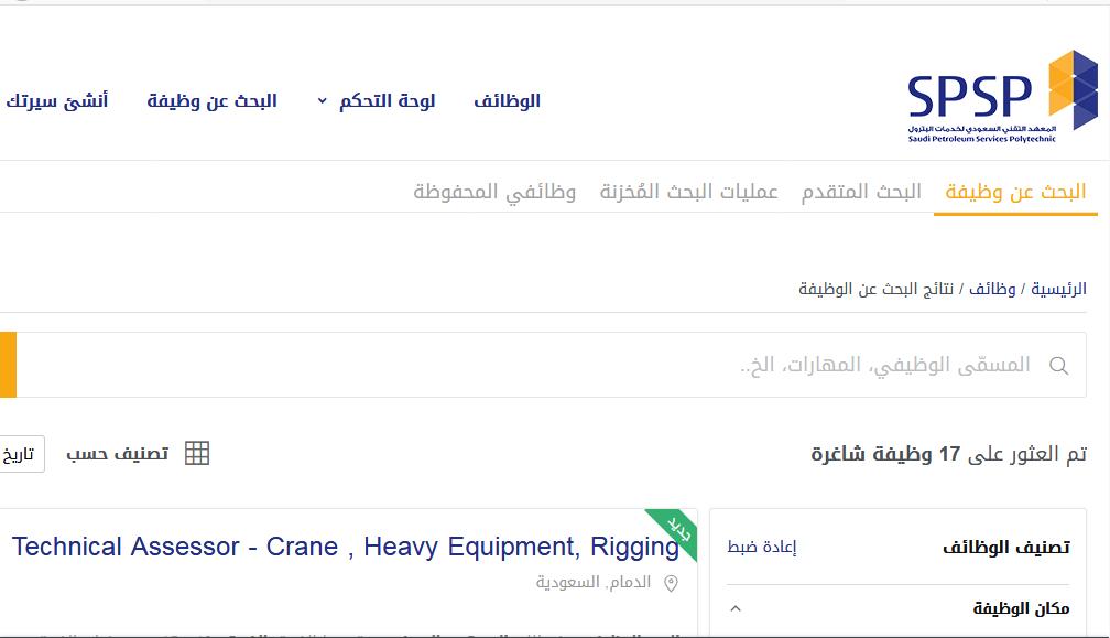 وظائف سعودية