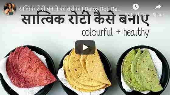सात्विक रोटी बनाने का तरीका | Detox Roti Recipe | Satvic Movement | Gyansagar ( ज्ञानसागर )
