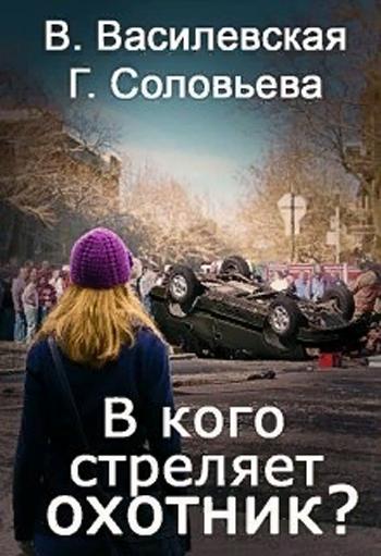 В кого стреляет Охотник? Валерия Василевская, Галина Соловьева