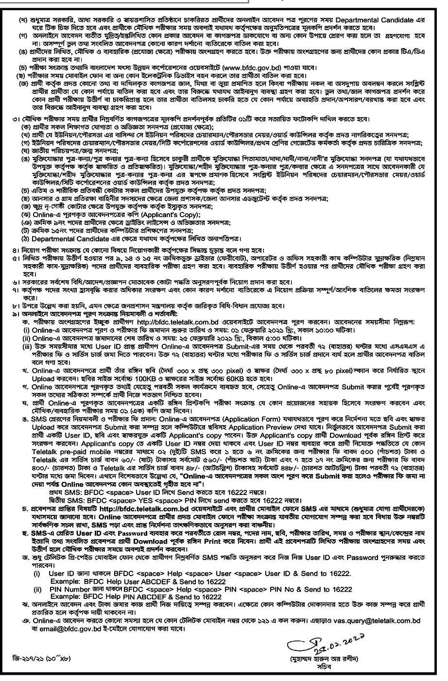 bfdc-job-circular-jobs-learninghomebd-com-2