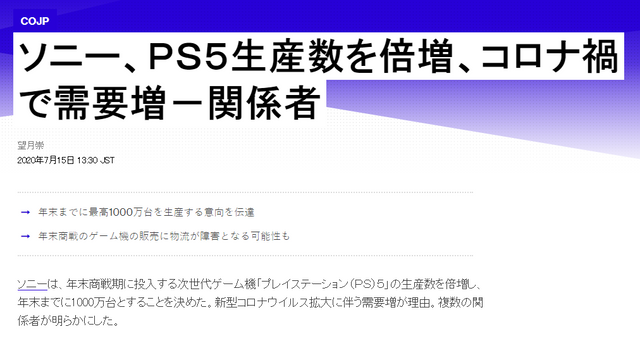 索尼將上調先前定下的PS5初期生產數量 Image