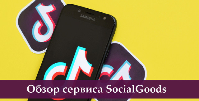 obzor socialgoods 1 Обзор сервиса SocialGoods