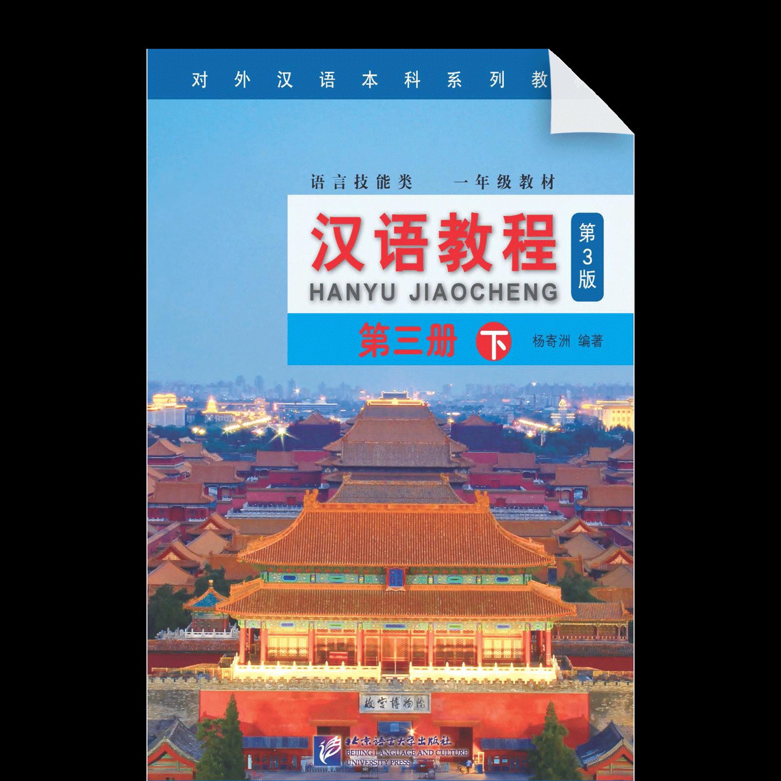 Hanyu Jiaocheng Di3Ban Di3Ce Xiace