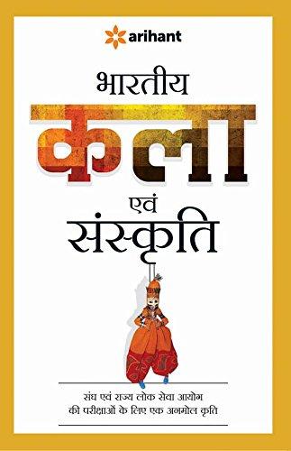 Bhartiya Kala Avum Sanskriti (Hindi)