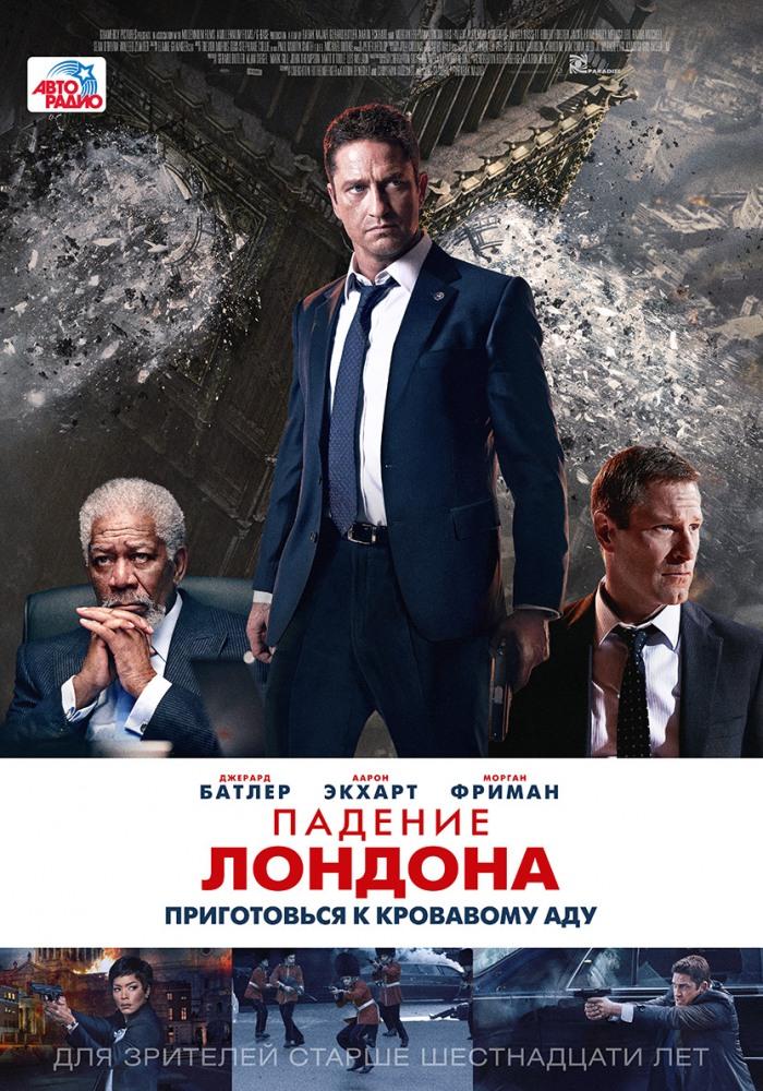 Смотреть Падение Лондона / London Has Fallen Онлайн бесплатно - Действие фильма начинается в Лондоне, где премьер-министр Великобритании погибает при...