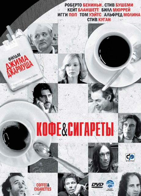 Смотреть Кофе и сигареты / Coffee and Cigarettes Онлайн бесплатно - Одиннадцать новелл с участием актеров, шоуменов, музыкантов. Попивая кофе и покуривая...