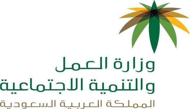 رابط الاستعلام عن موظف وافد 1441 برقم الهوية عبر موقع وزارة العمل والتنمية الاجتماعية hrsd gov sa