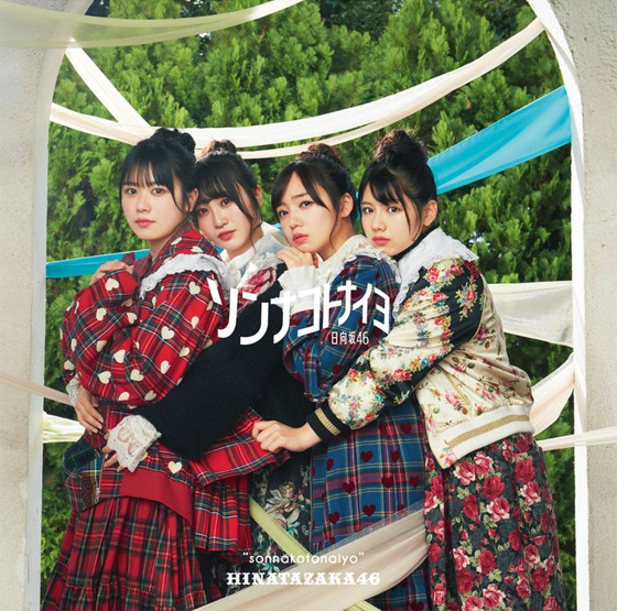 Hinatazaka46-Sonna-Koto-Nai-yo-lim-C.jpg