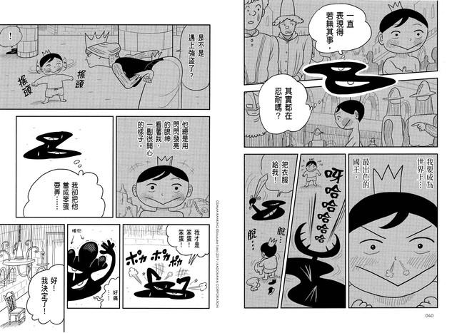 Topics tagged under 尖端 on 紀由屋分享坊 01-P40-P41