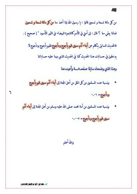 أعداد أهل الجنة وأهل النار Untitled06