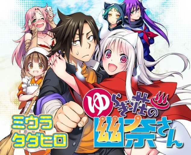 Yuragi-sou no Yuuna-san Subtitle Indonesia Batch