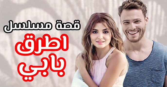 """TONIGHT"" تابع أحداث مسلسل انت اطرق بابي الحلقة 2 الثانية عبر قناة FOX التركية ""أجمل قصص الحب"""