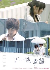 Следующая остановка - счастье | Next Stop, Happiness | Xia Yi Zhan, Xing Fu