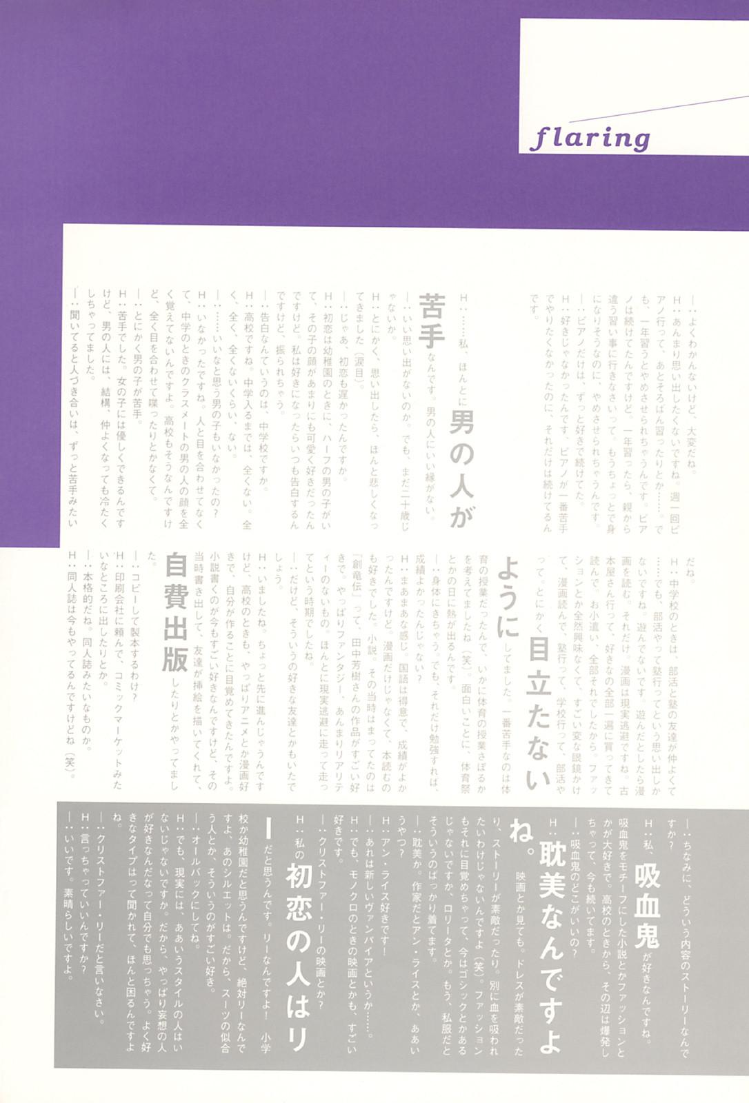 月刊 花井美里 写真集 hanai036