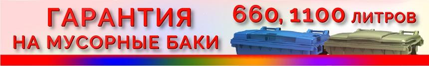 Гарантия на мусорные контейнеры / баки 660 и 1100 литров
