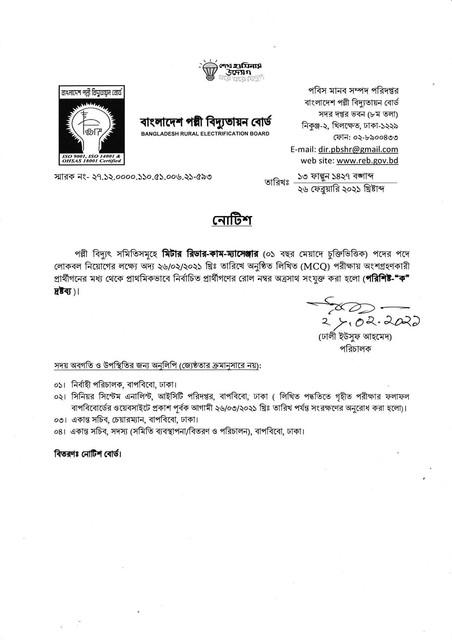 Result of written test for the post of Meter Ritter-cum Messenger in Palli Bidyut Samiti 2021 1