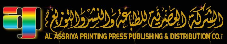 الشركة العصرية للطباعة والنشر والتوزيع