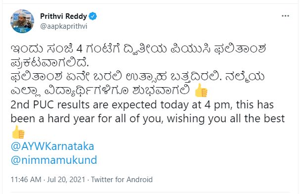 Prithvi Reddy Wishes II PUC Students Best of Luck for 12th Results